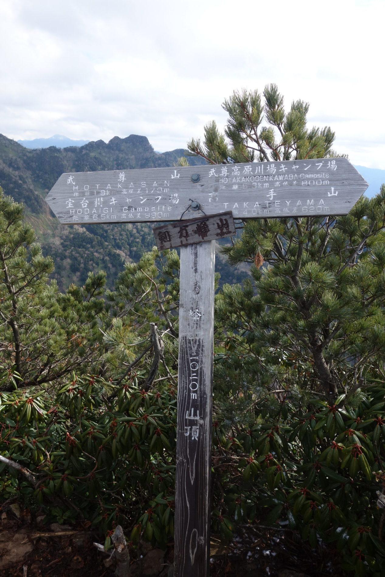 武尊山 西峰〜剣ヶ峰