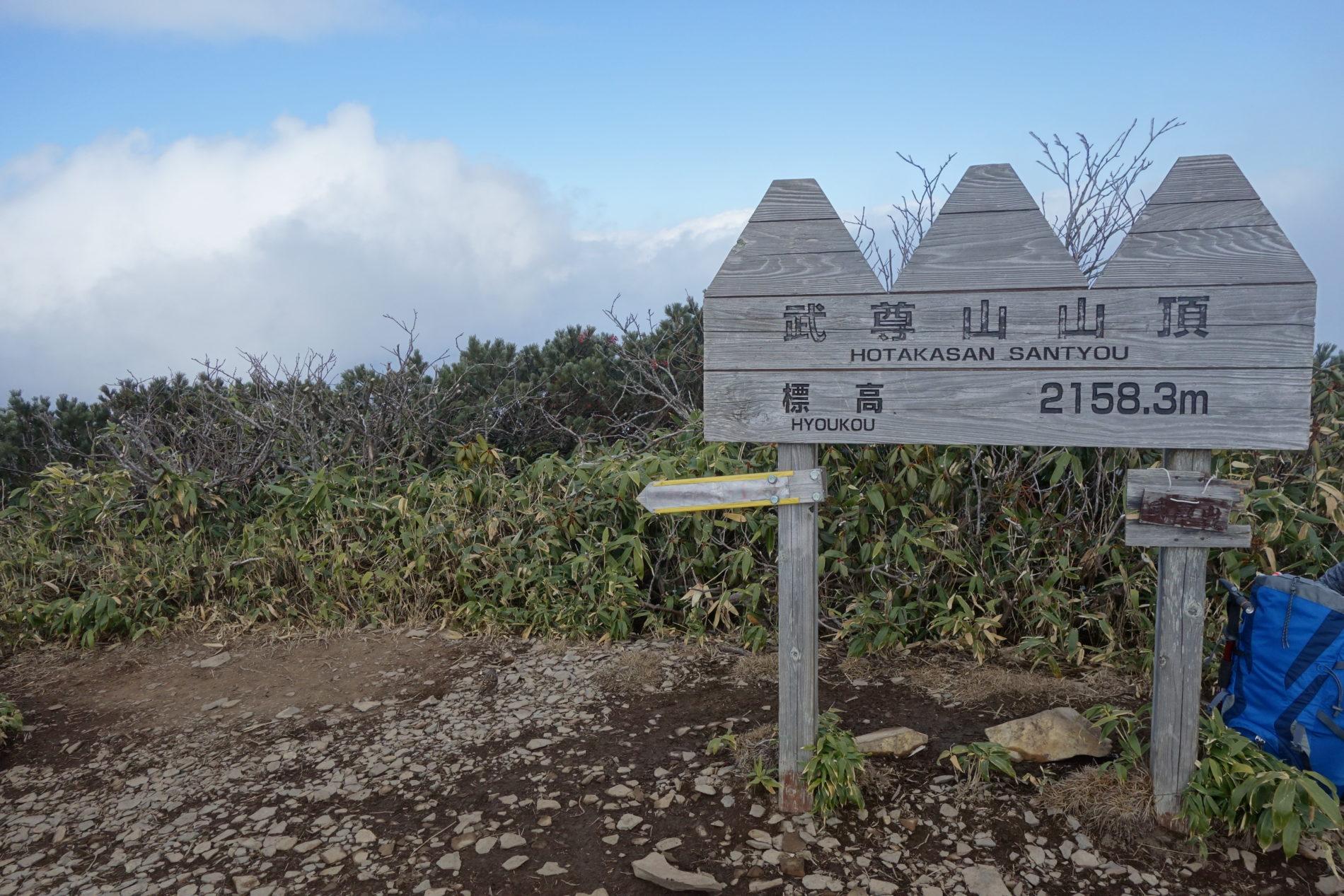 武尊山 剣ヶ峰〜武尊山山頂