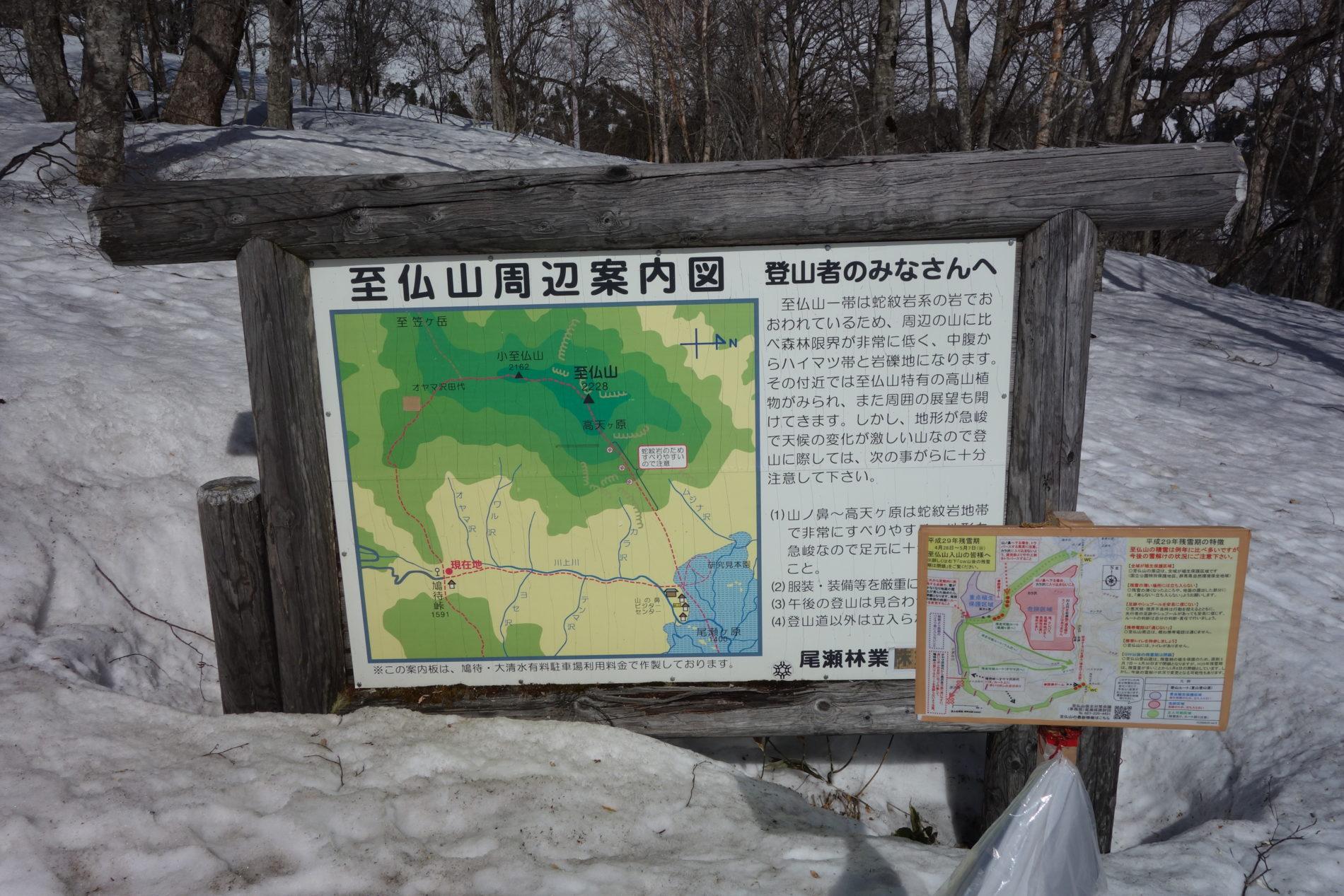至仏山 鳩待峠〜小至仏山