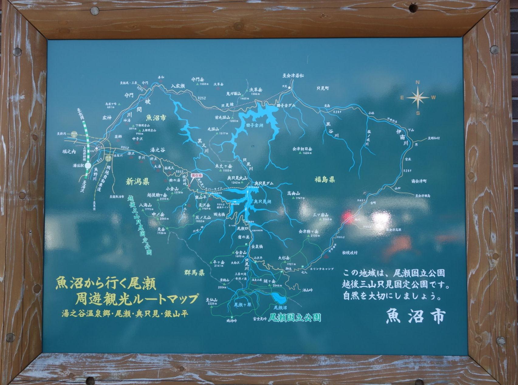越後駒ケ岳 枝折峠〜