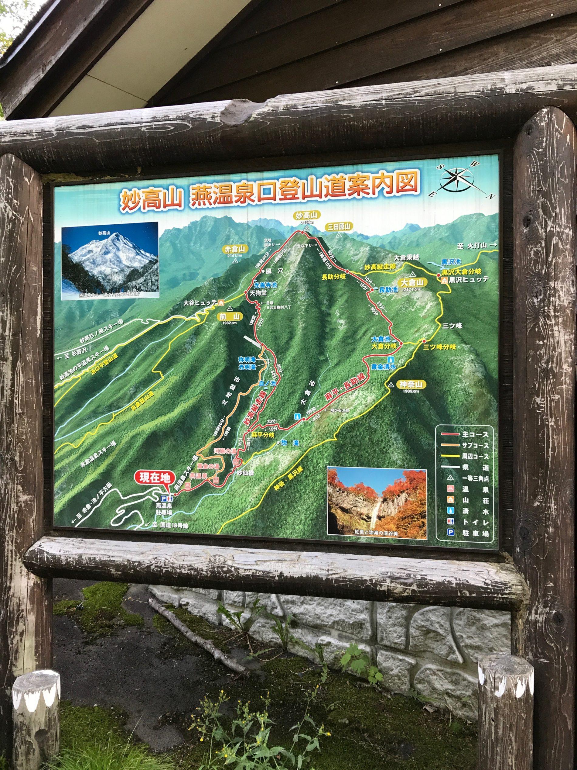 妙高山 燕温泉登山口〜光善寺池