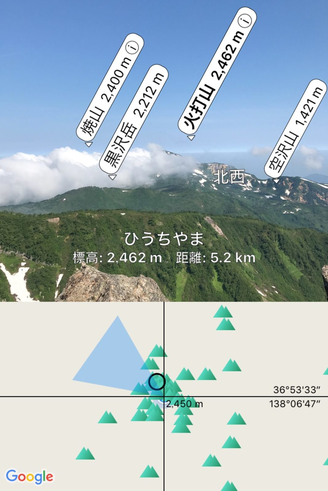 妙高山 山頂 アプリ