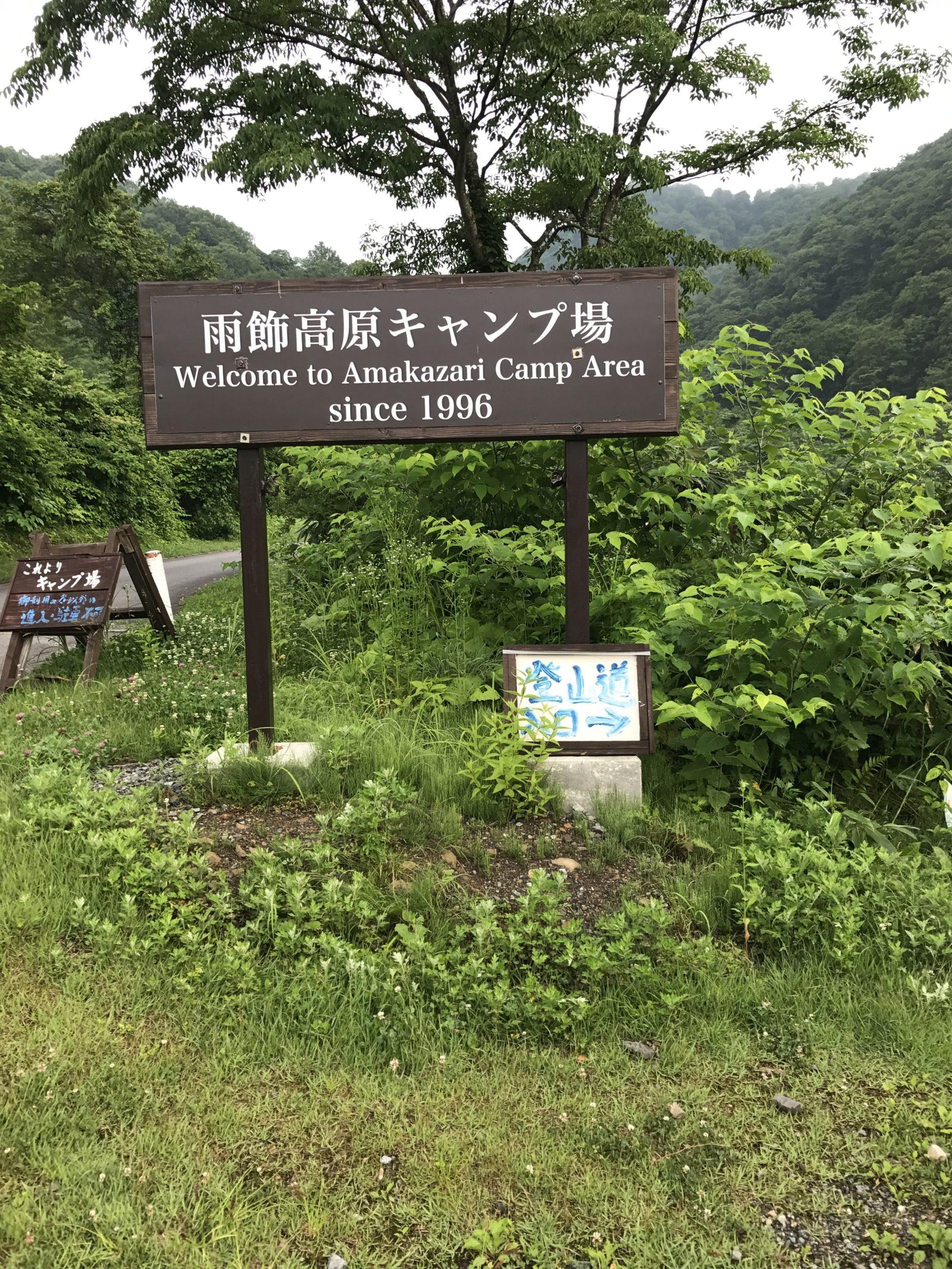 雨飾山 雨飾高原キャンプ場〜