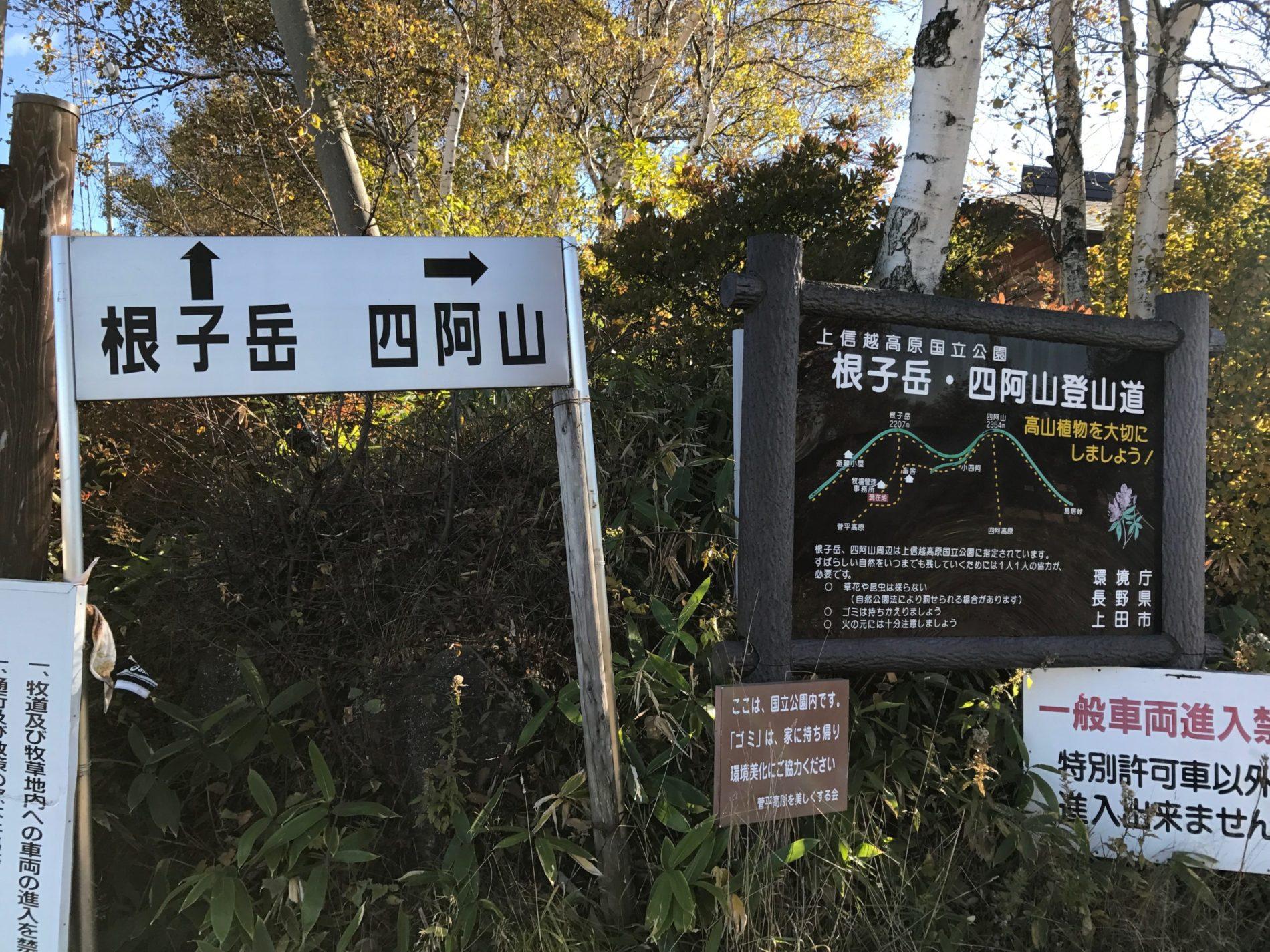 四阿山 菅平牧場駐車場