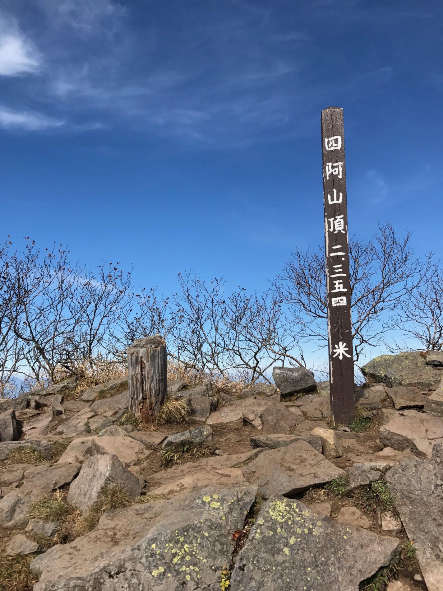 四阿山 根子岳山頂〜四阿山