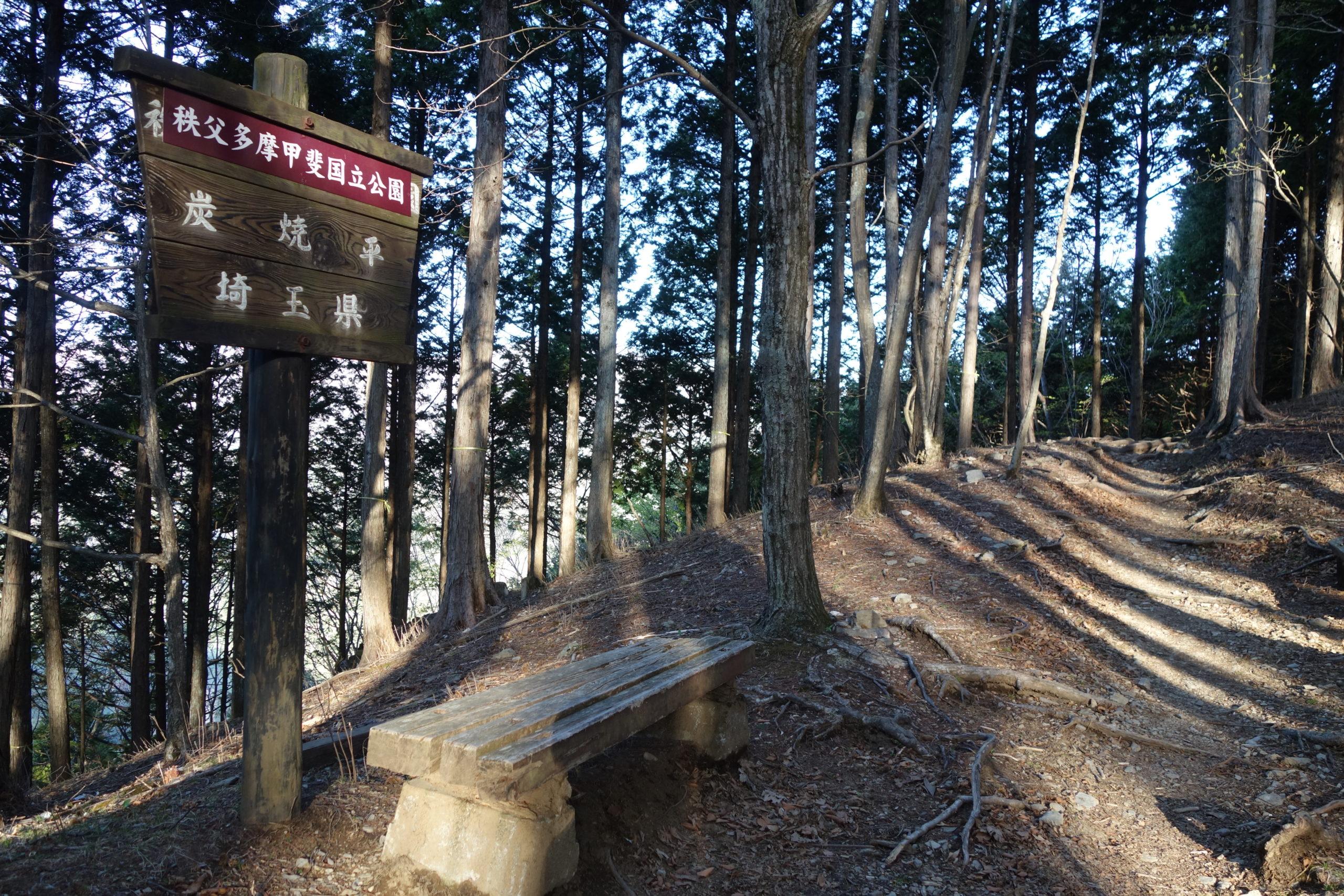 雲取山 三峯神社〜秩父宮記念碑
