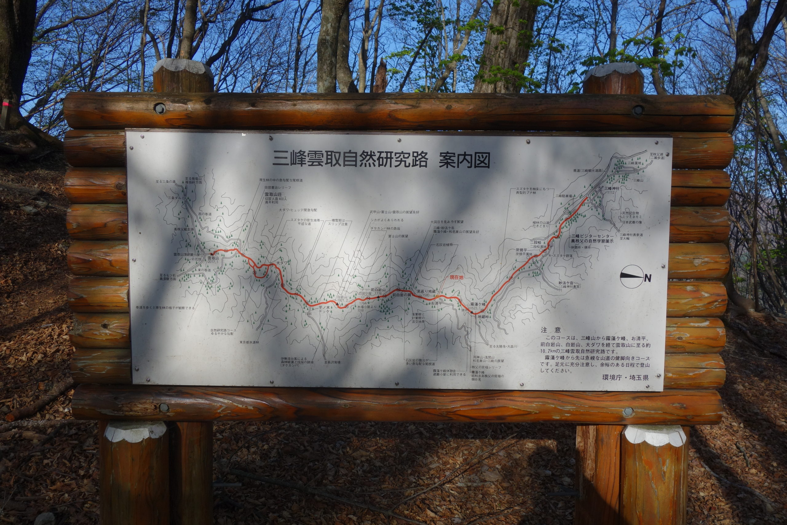 雲取山 秩父宮記念碑〜白岩山
