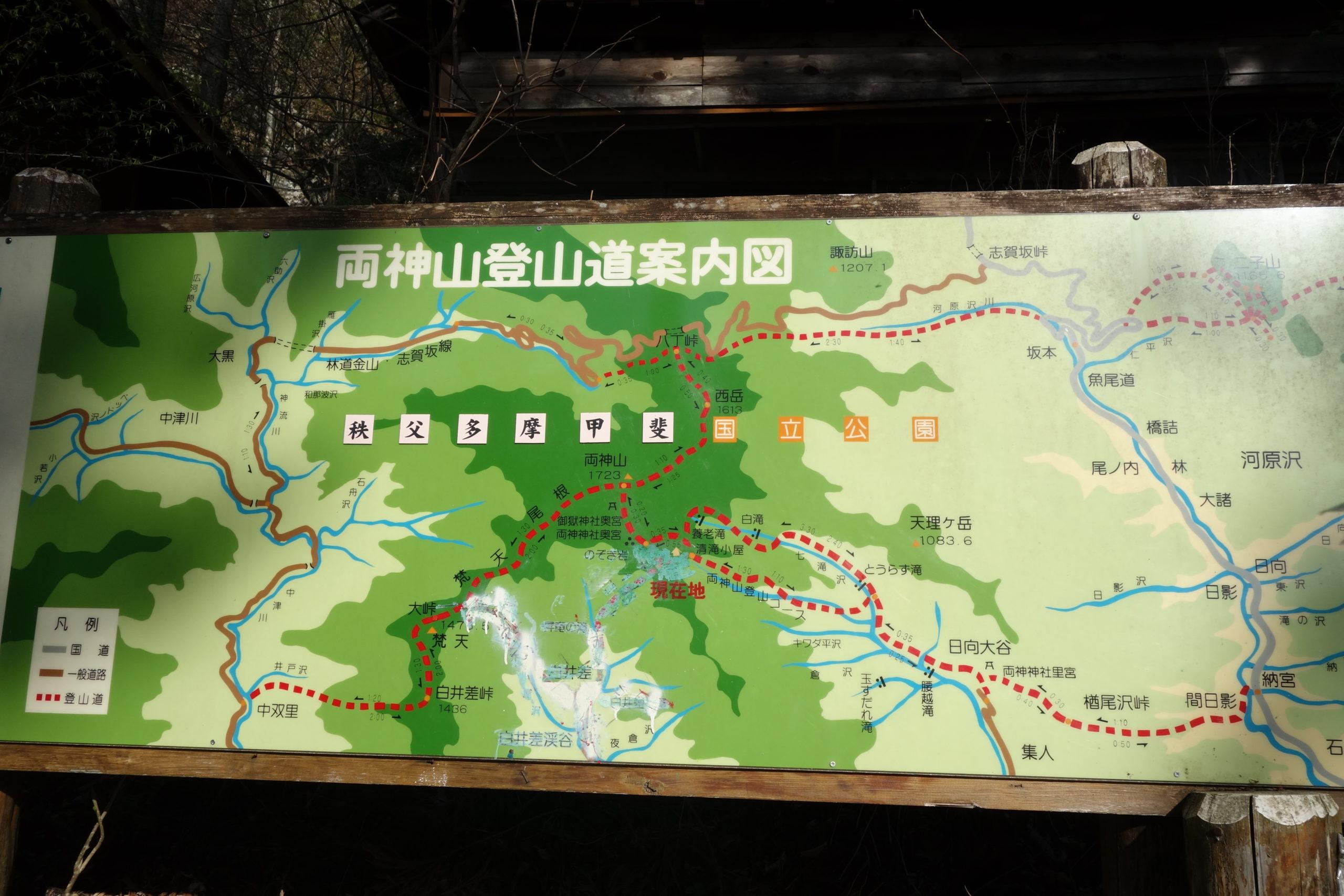 両神山 日向大谷口〜清滝小屋