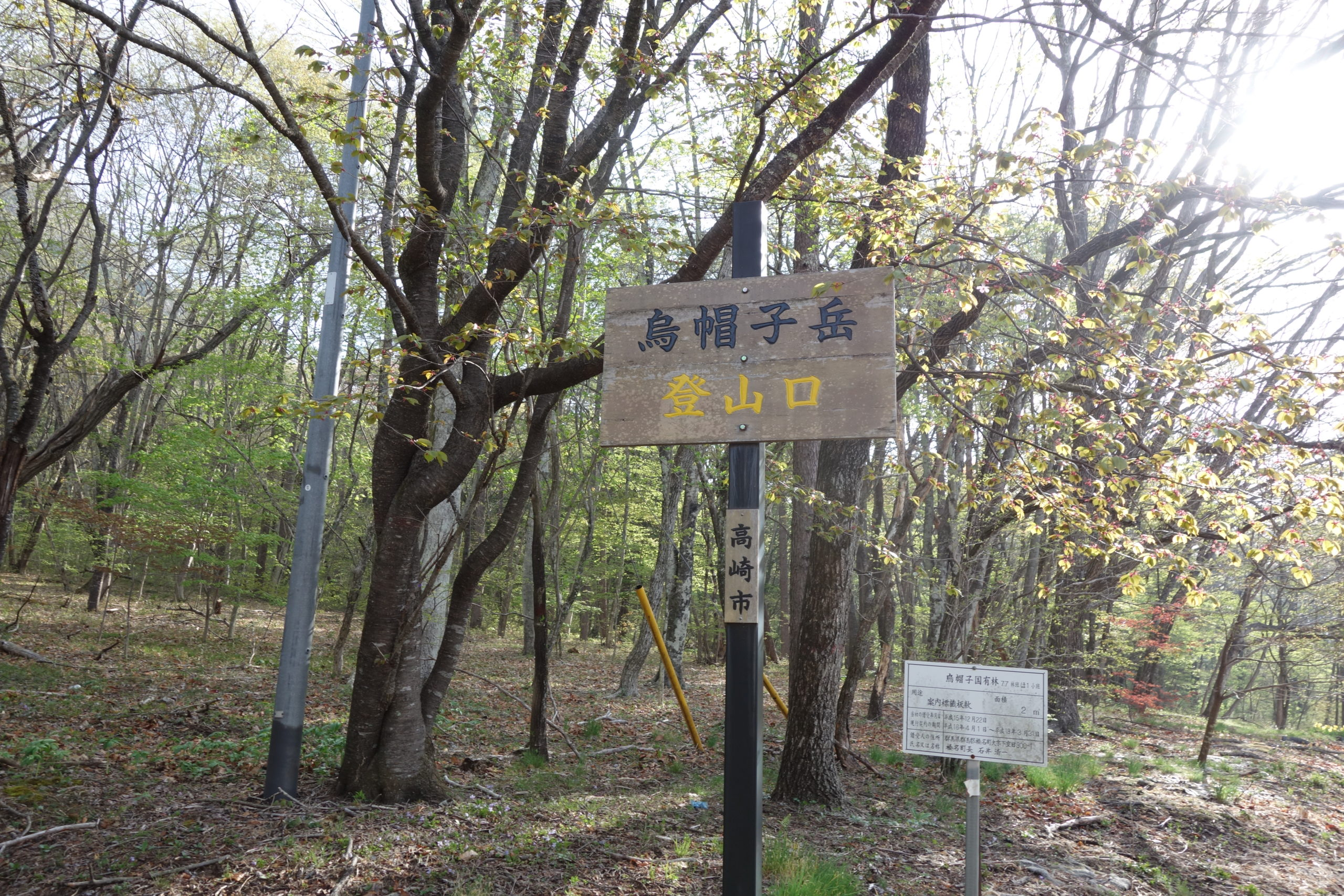 榛名湖一周 榛名富士下山〜烏帽子ヶ岳登山口