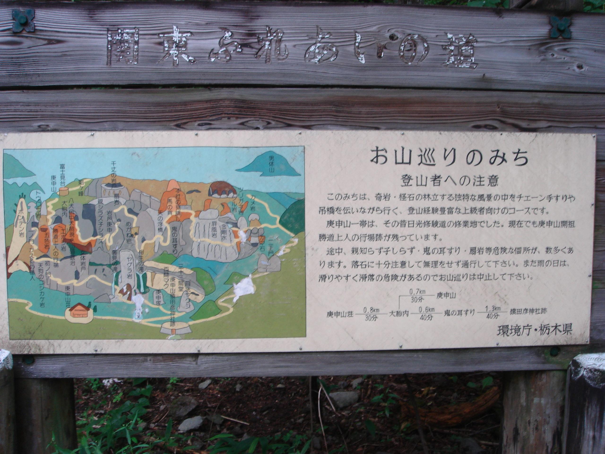 庚申山 一の鳥居〜庚申山荘