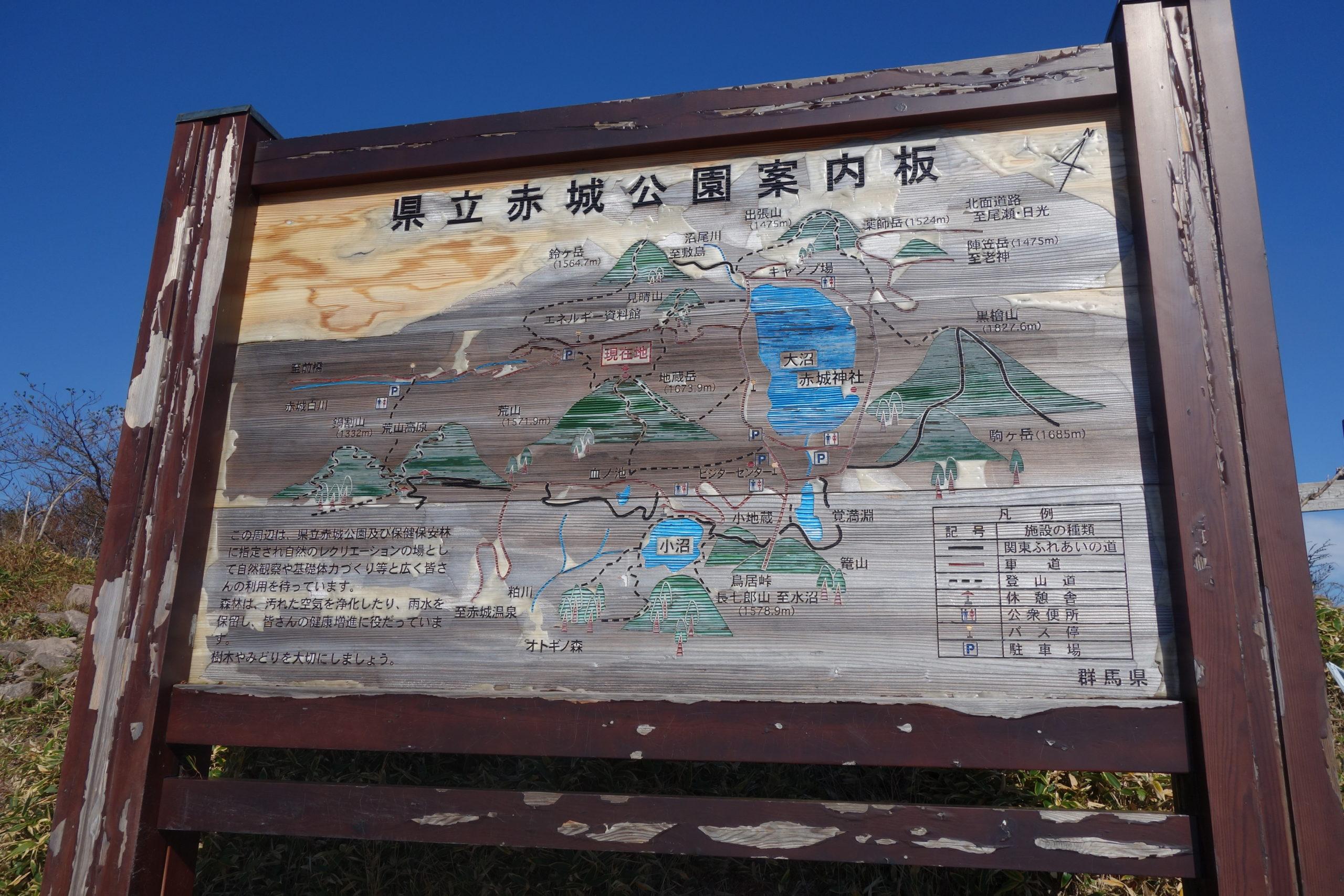 赤城山 大洞駐車場〜地蔵岳
