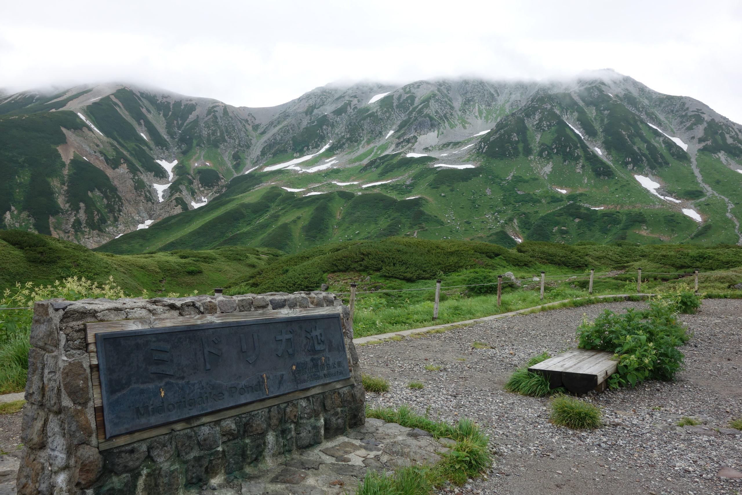室堂〜剣沢キャンプ場