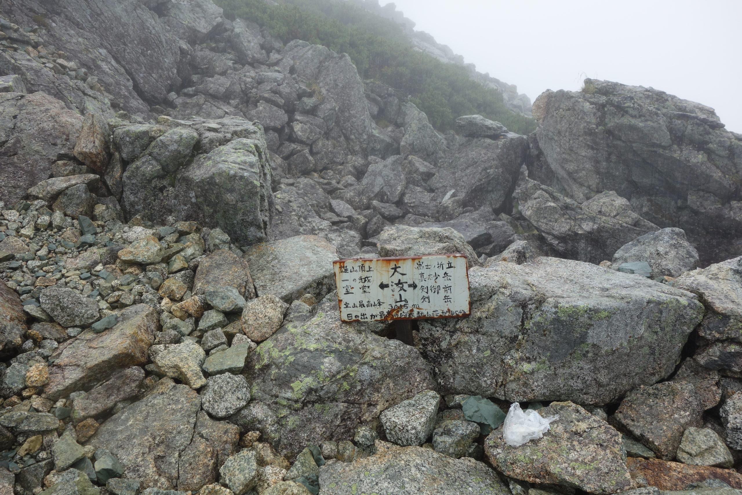 立山 剣沢キャンプ場〜大汝山