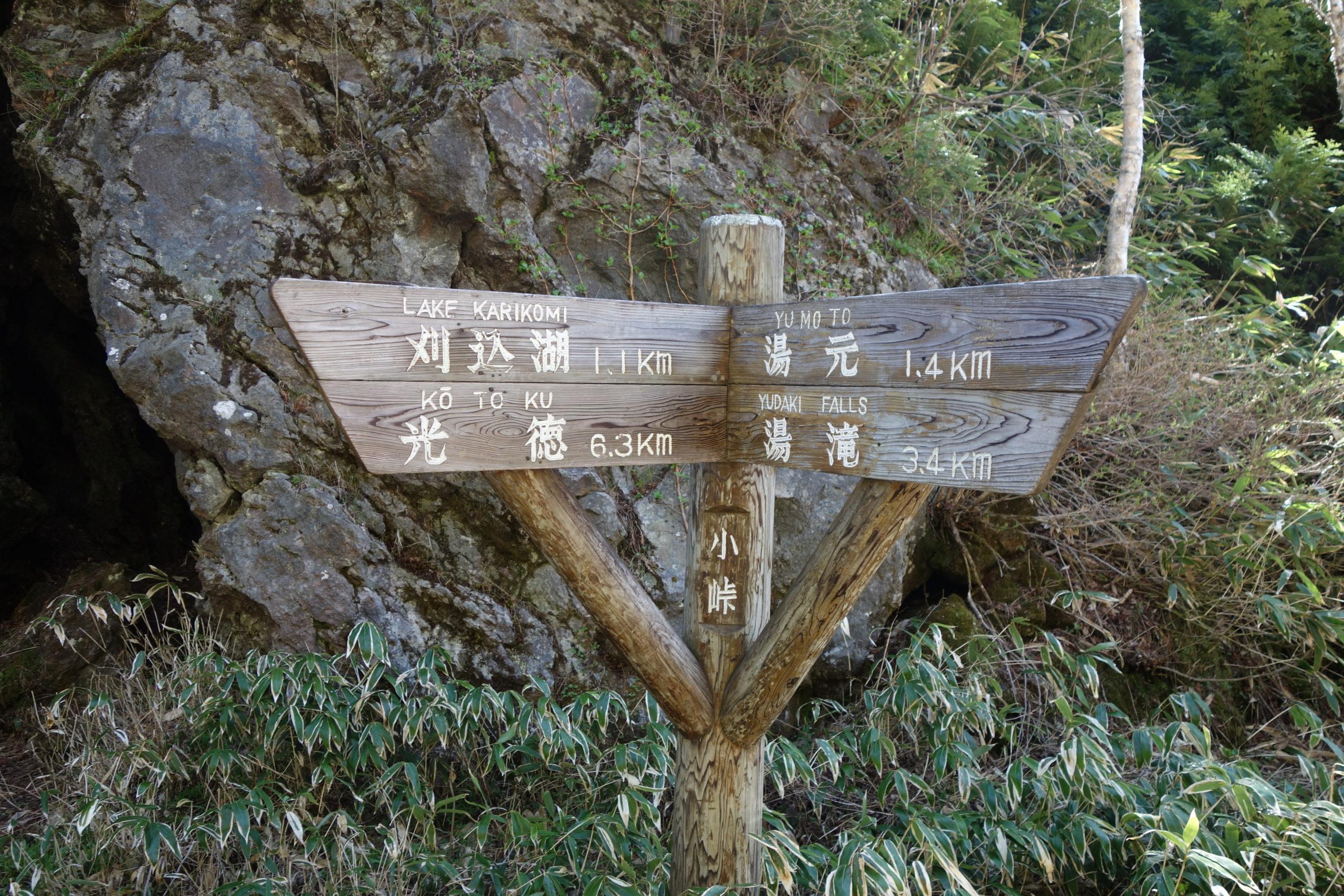 山王帽子山 日光湯元駐車場〜切込湖・刈込湖