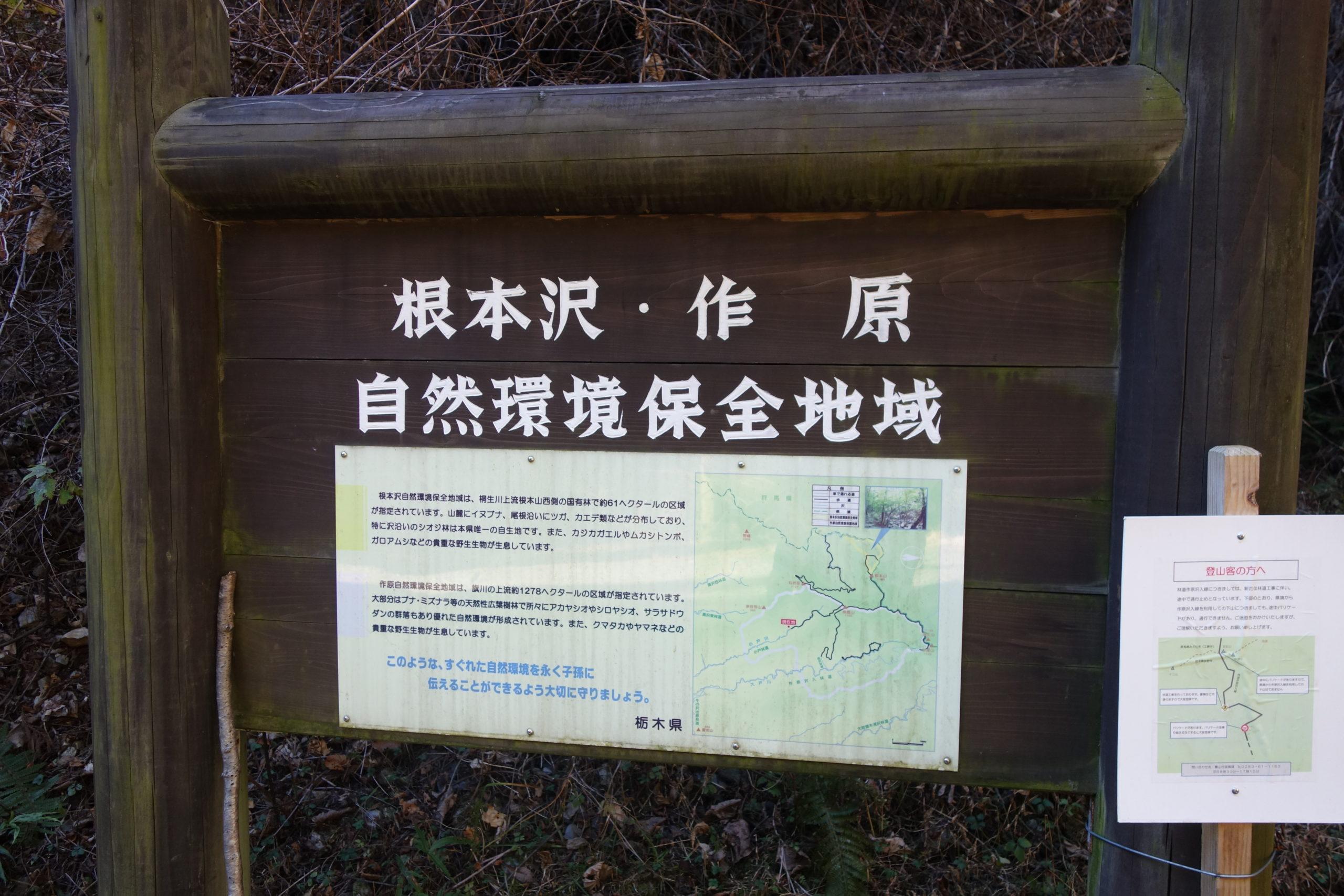 栃木百名山 氷室山・根本山・熊鷹山