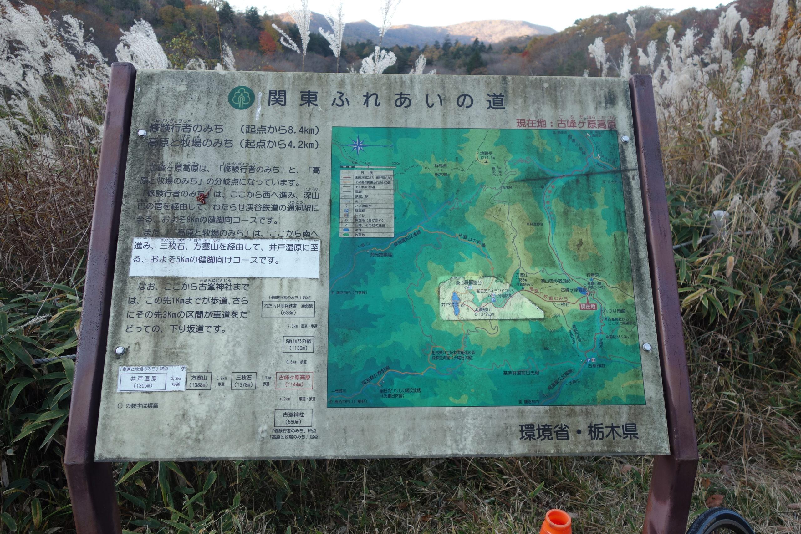 古峰ヶ原高原〜方寒山