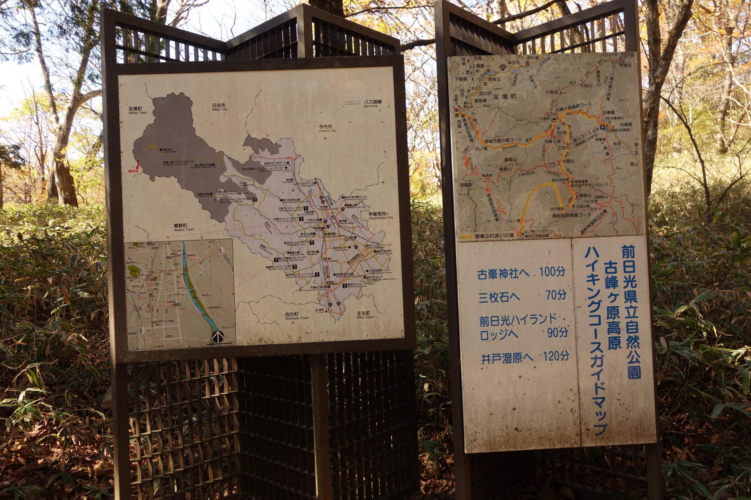 横根山〜前日光ハイランドロッジ〜下山