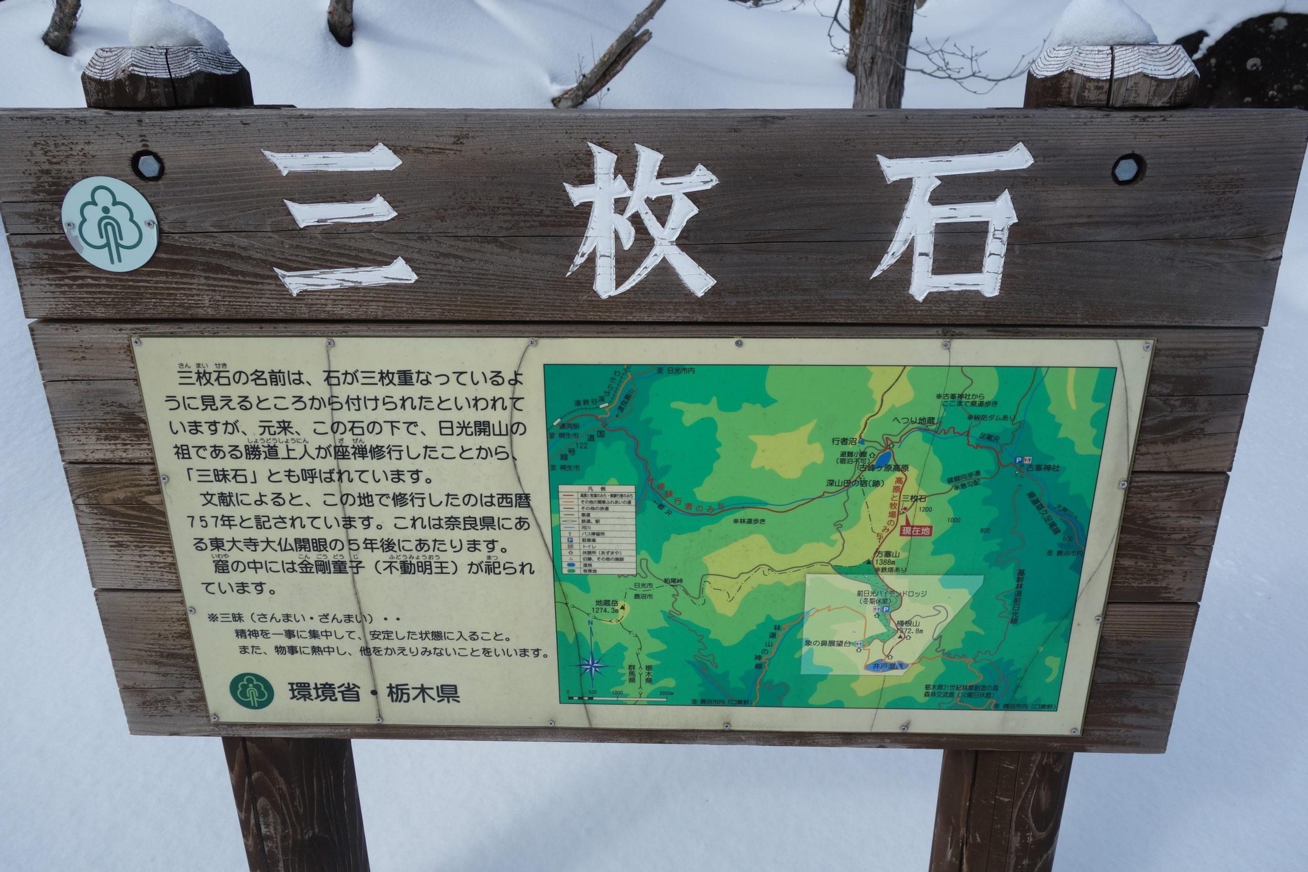 栃木県鹿沼市 古峯神社〜3枚石