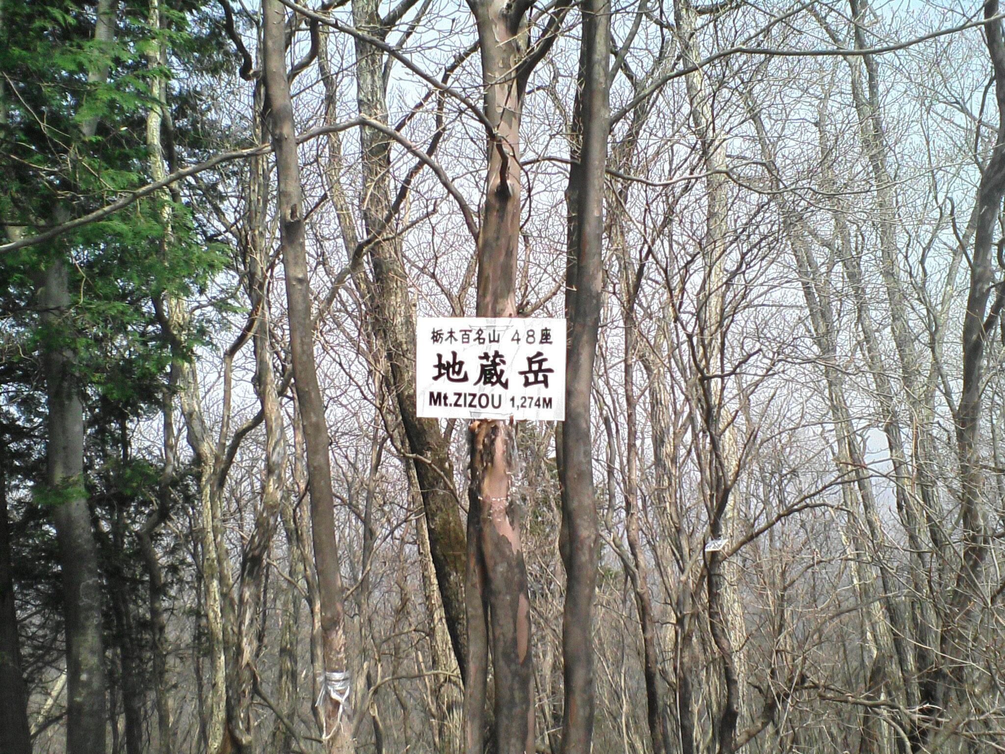 栃木百名山 地蔵岳