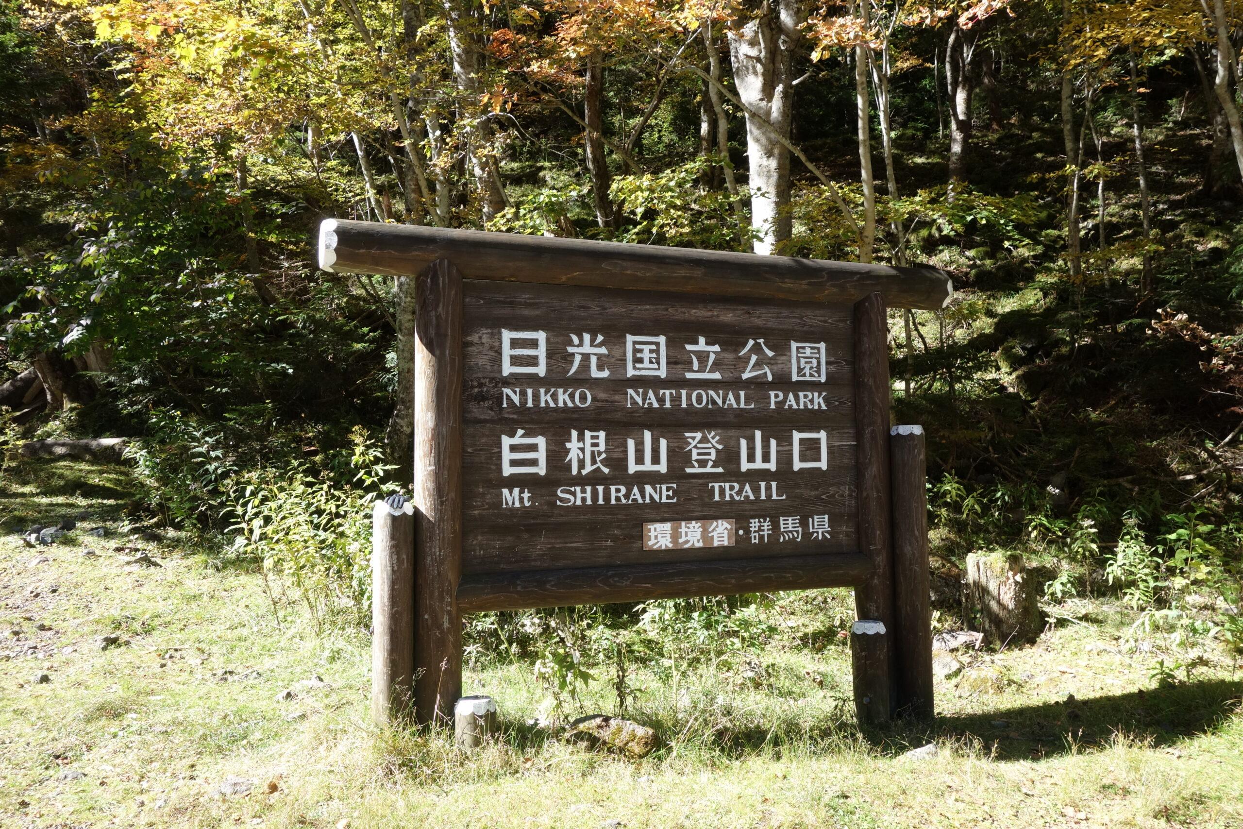 白根山 菅沼登山口〜弥陀ヶ池