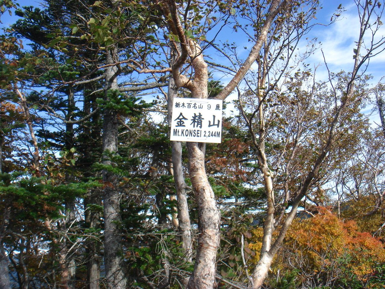 白根山(湯元登山口) 駐車場〜金精山