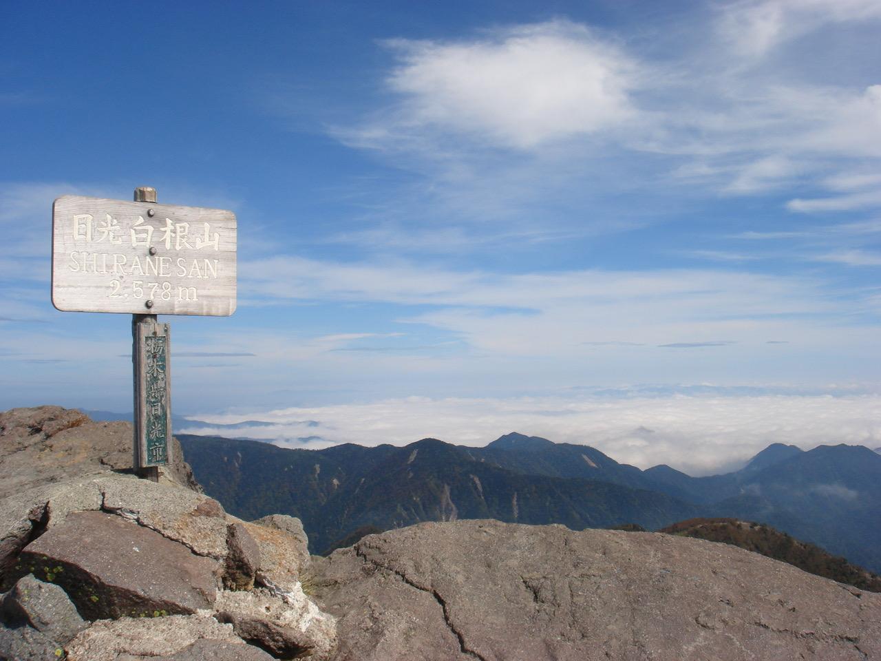 白根山(湯元登山口〜) 座禅山〜奥白根山 山頂