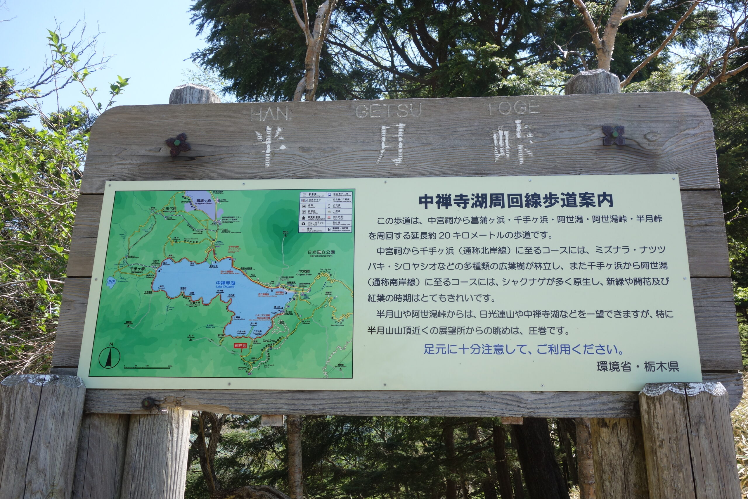 社山 半月山〜阿世潟峠〜社山