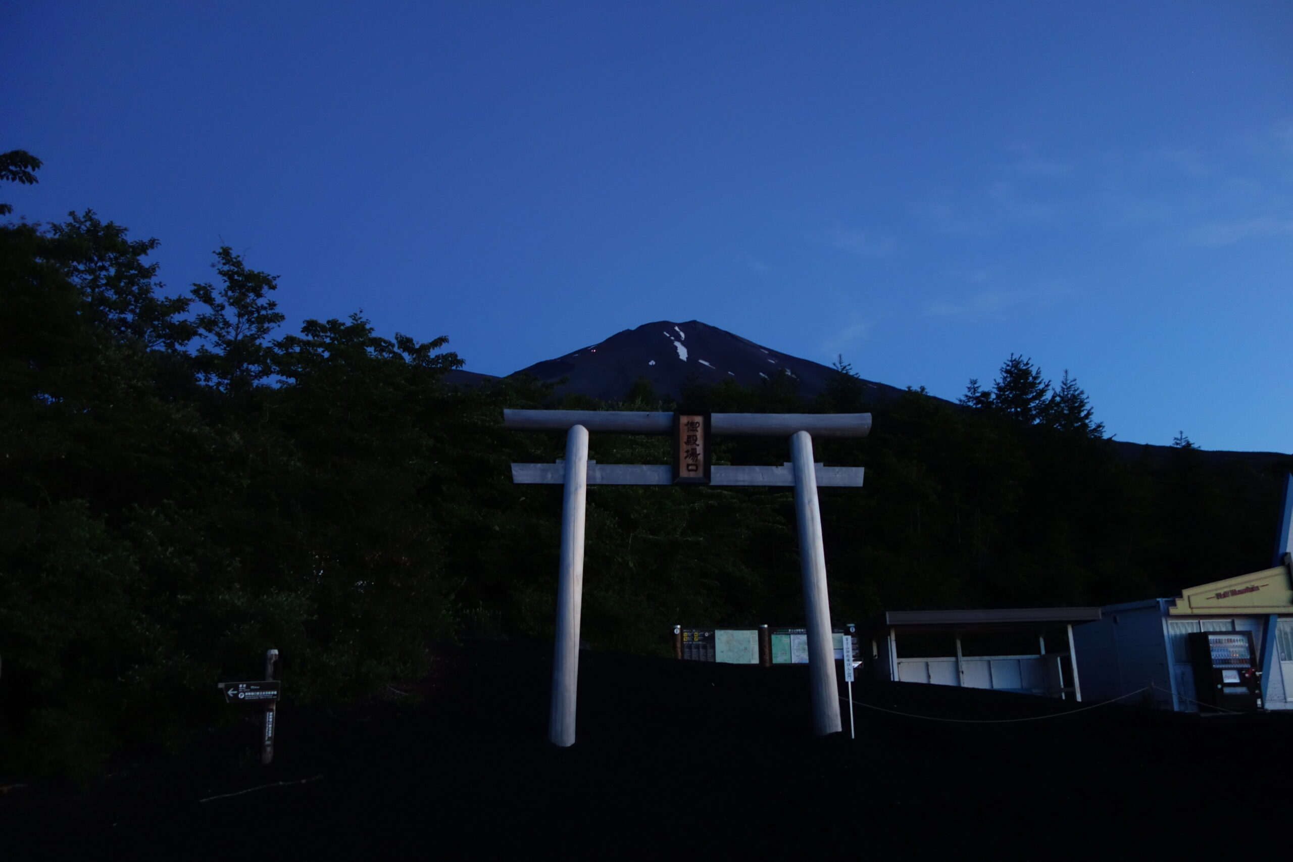 富士山 御殿場登山口 五合目駐車場
