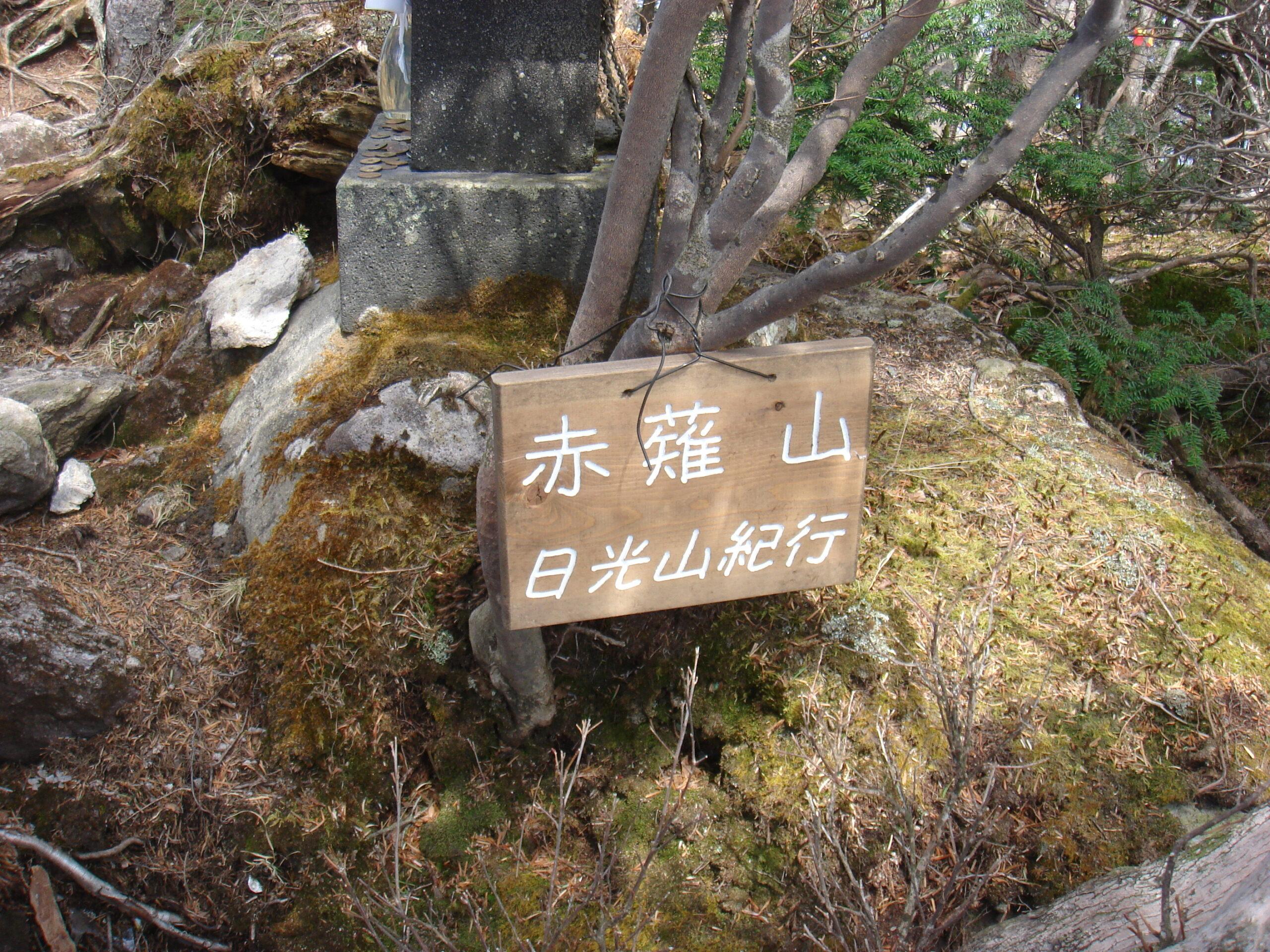 栃木県霧降高原 赤薙山・丸山